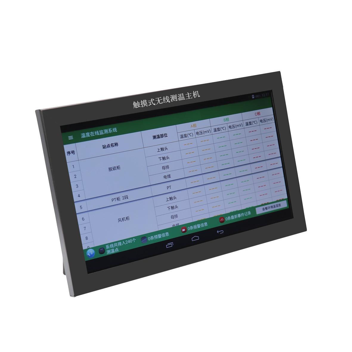 触摸式无线测温主机