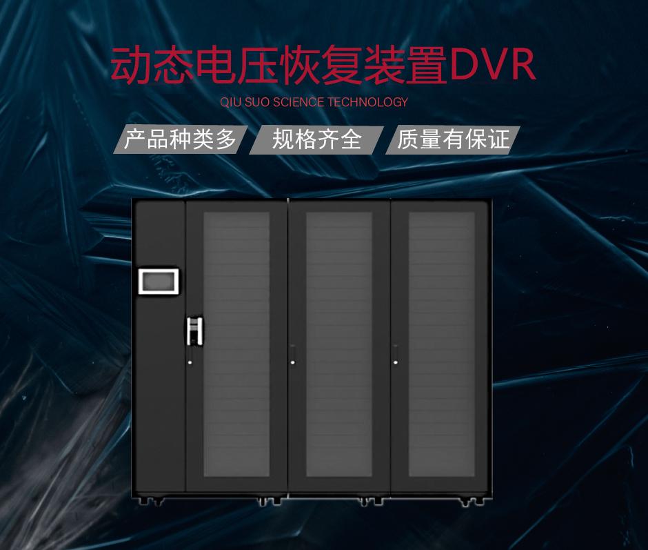 动态电压恢复装置DVR