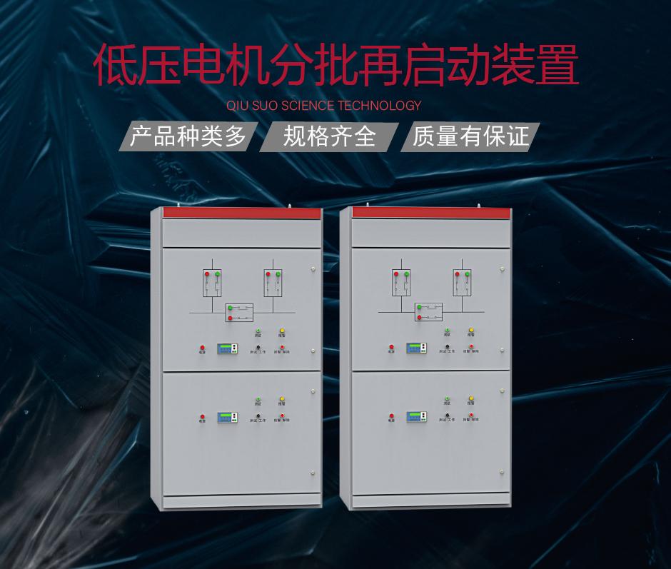 低压电机分批再启动装置